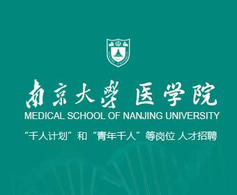 """南京大学医学院""""千人计划""""和""""青年千人""""人才招聘"""