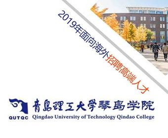 2019年青岛理工大学琴岛学院面向海外招聘高端人才