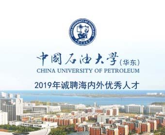 中国石油大学(华东)2019年诚聘海内外优秀人才