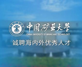 中国矿业大学2020年人才招聘启事