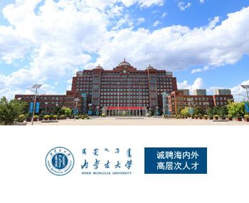 内蒙古大学面向海内外诚聘优秀人才(中英文版)