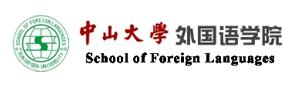中山大学外国语学院优秀人才招聘启事