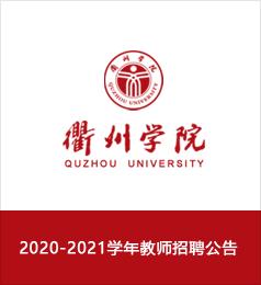 衢州学院2020-2021学年教师招聘公告