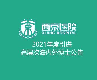 西京医院2021年度引进高层次海内外博士公告